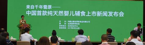 蒙北雪原燕麦粉—中国首款纯天然婴儿辅食上市