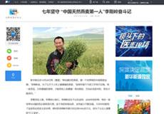 """七年坚守 """"中国天然燕麦第一人""""李刚岭奋斗记——新华网"""