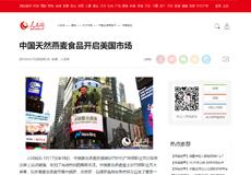 中国天然燕麦食品开启美国市场
