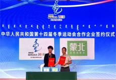"""蒙北天然燕麦片签约""""冬运会指定产品"""",助力国家运动健儿再创佳绩"""