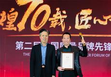"""蒙北天然燕麦片荣获 """"2019中国金匠奖"""""""